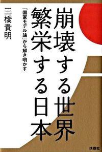 崩壊する世界繁栄する日本 / 「国家モデル論」から解き明かす