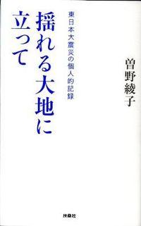 揺れる大地に立って / 東日本大震災の個人的記録