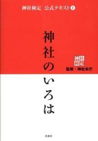 神社のいろは : 神社検定公式テキスト 1