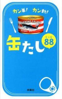 カン単!カン動!缶たしレシピ88