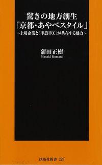驚きの地方創生「京都・あやべスタイル」 / 上場企業と「半農半X」が共存する魅力