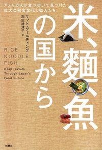 米、麺、魚の国から / アメリカ人が食べ歩いて見つけた偉大な和食文化と職人たち