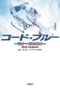 コード・ブルー 2nd シーズン ドクターヘリ緊急救命 扶桑社文庫