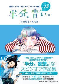 半分、青っぽい。 / 連続テレビ小説「半分、青い。」スピンオフ漫画