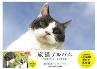 旅猫アルバム / 「旅猫リポート」公式写真集