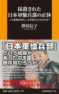 抹殺された日本軍恤兵部の正体――この組織は何をし、なぜ忘れ去られたのか?