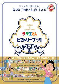 サザエさんヒストリーブック1969ー2019 / アニメ『サザエさん』放送50周年記念ブック