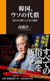韓国、ウソの代償 / 沈みゆく隣人と日本の選択