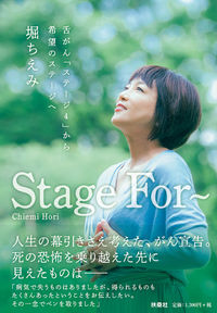 Stage For~ 舌がん「ステージ4」から希望のステージへ