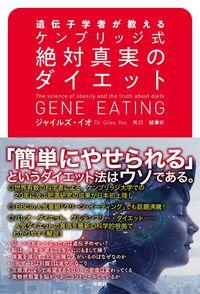 遺伝子学者が教える ケンブリッジ式絶対真実のダイエット
