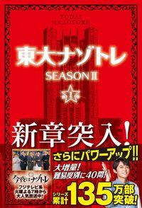 東大ナゾトレSEASON2 第1巻