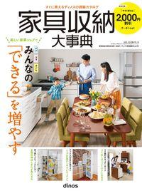 【2,000円割引クーポン付き】家具収納大事典2020年春夏号