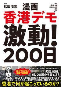漫画香港デモ激動!200日