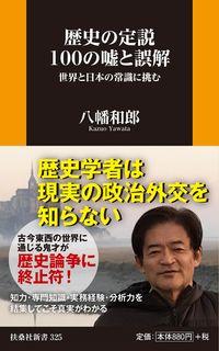 歴史の定説100の嘘と誤解 世界と日本の常識に挑む