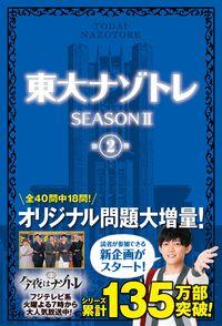 東大ナゾトレ SEASON Ⅱ 第2巻
