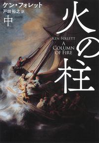 火の柱(中)