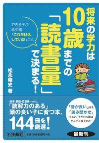 将来の学力は10歳までの「読書量」で決まる! 扶桑社文庫 ; ま15-09