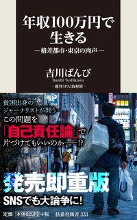 年収100万円で生きる / 格差都市・東京の肉声