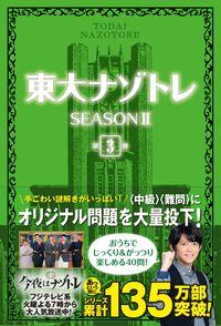 東大ナゾトレ SEASONⅡ 第3巻