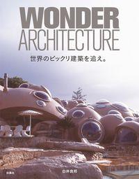 WONDER ARCHITECTURE / 世界のビックリ建築を追え。
