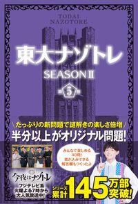 東大ナゾトレSEASON2 第5巻