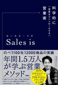 Sales is / 科学的に「成果をコントロールする」営業術