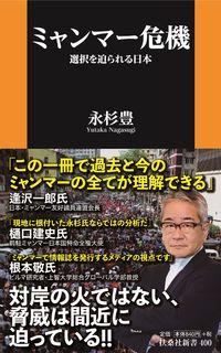 ミャンマー危機 / 選択を迫られる日本