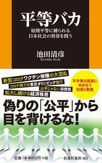 平等バカ-原則平等に縛られる日本社会の異常を問う-
