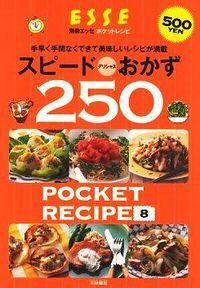 ポケットレシピ 8
