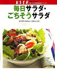 毎日サラダ・ごちそうサラダ : カラダにうれしい100レシピ