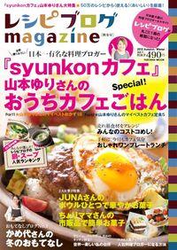 レシピブログmagazine vol.1(2013 Autumn/Winter)