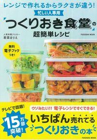 忙しい人専用「つくりおき食堂」の超簡単レシピ / レンジで作れるからラクさが違う!