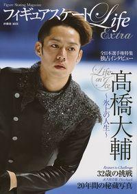 フィギュアスケートLife Extra ~Life on Ice 髙橋大輔~