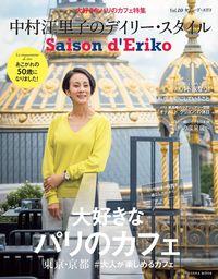 Saison d' Eriko セゾン・ド・エリコ【Vol.10】  中村江里子のデイリー・スタイル