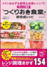 忙しい人専用「つくりおき食堂」の即完成レシピ / メインおかずも副菜も全部レンジで!