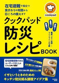 クックパッド防災レシピBOOK 在宅避難で役立つ食まわりの知恵から日ごろの備えまで FUSOSHA MOOK cookpad