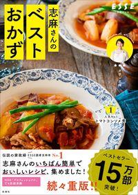 志麻さんのベストおかず いつもの食材が三ツ星級のおいしさに 別冊エッセ