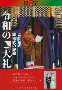 「皇室」別冊 令和のご大礼 ご即位の諸儀式の記録