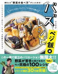 """バズレシピ ベジ飯編 進化した""""野菜の食べ方""""がここにある!"""