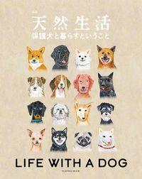 保護犬と暮らすということ