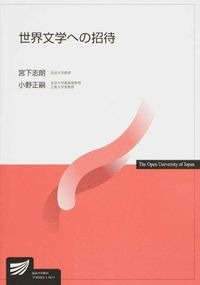 世界文学への招待