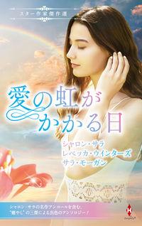 スター作家傑作選~愛の虹がかかる日~