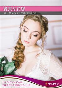 純真な花嫁