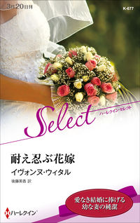 耐え忍ぶ花嫁