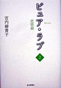 ピュア・ラブ 2(恋情篇)
