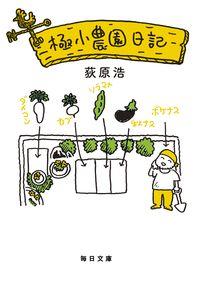 荻原浩『極小農園日記』表紙