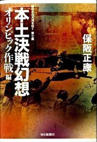 本土決戦幻想 : 昭和史の大河を往く 第7集 オリンピック作戦編