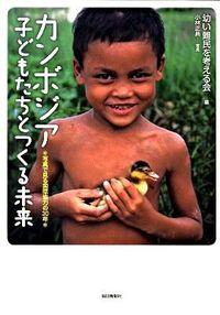 カンボジア子どもたちとつくる未来 / 写真で見る国際協力の30年