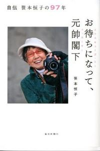 お待ちになって、元帥閣下 / 自伝笹本恒子の97年