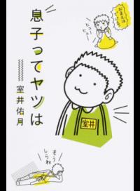 室井佑月『息子ってヤツは』表紙